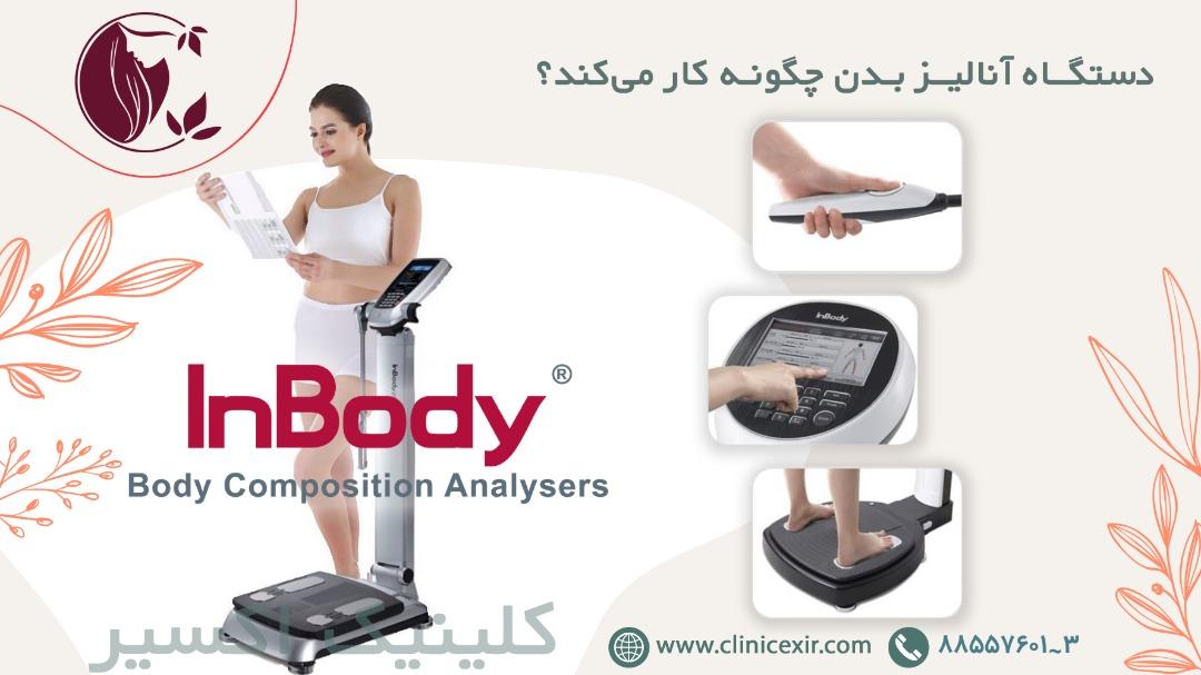 دستگاه آنالیز بدن چطور کار می کند؟