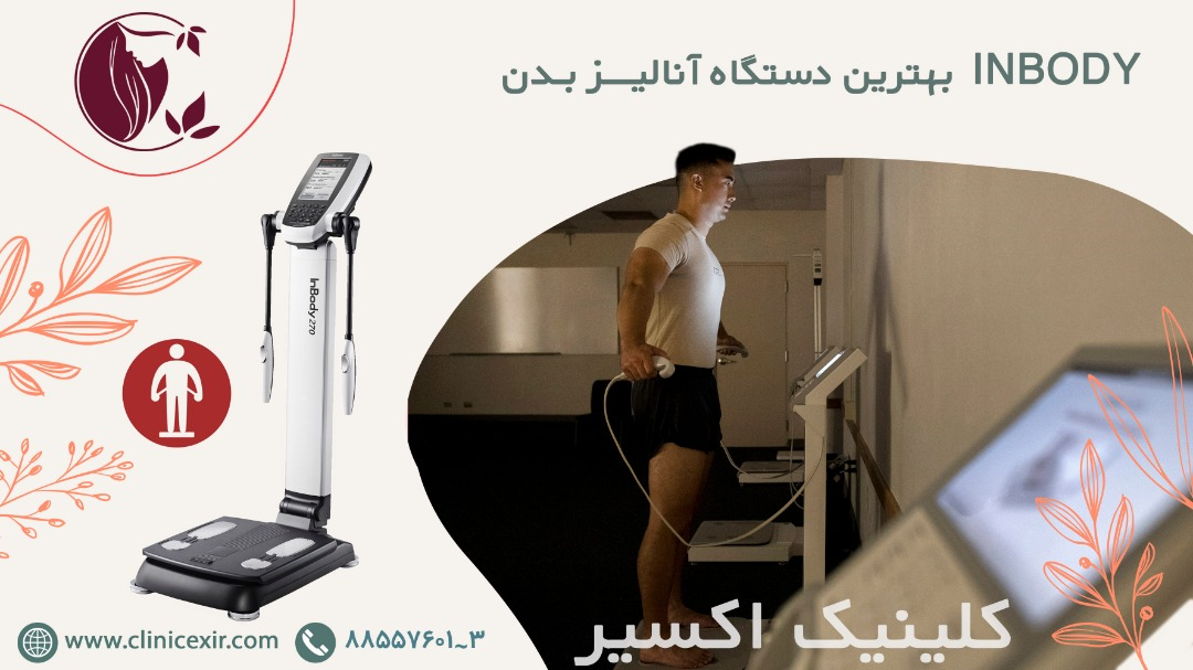 Inbody بهترین دستگاه آنالیز بدن در دنیا