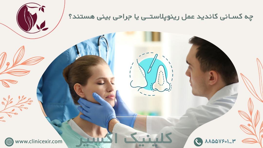 چه کسانی کاندید عمل رینوپلاستی یا جراحی بینی هستند؟