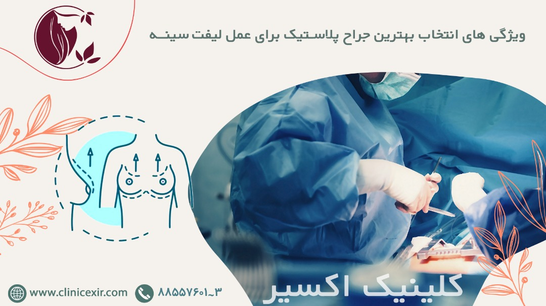 جراح پلاستیک برای عمل لیفت سینه